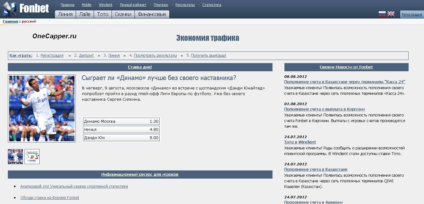 Ставки от 10 рублей на спорт