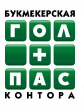 Букмекерская контора Гол пас