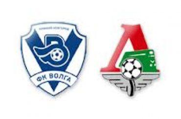 Прогноз на матч российской Премьер-Лиги «Локомотив» — «Волга»