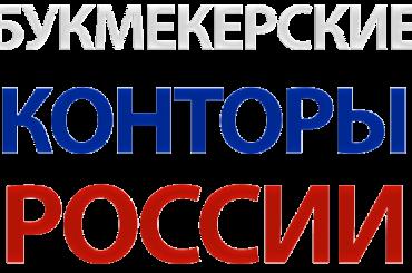 Русские букмекерские конторы в интернете