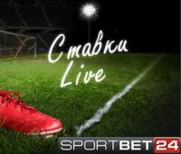 Букмекерская контора «Sportbet24