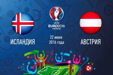 Прогноз. Евро-2016. Ничья в игре Исландии и Австрии