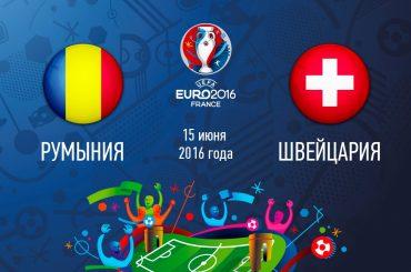 Прогноз. Евро-2016. Ничья в игре Румынии и Швейцарии