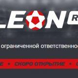 Букмекерская контора Леон.ру