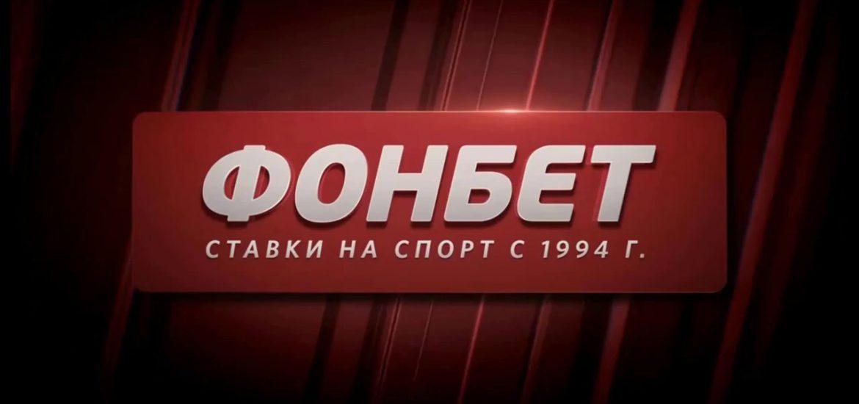 букмекерская контора фон.ру