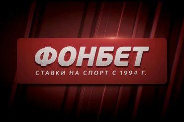 Букмекерская контора Фонбет.ру