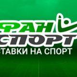 Фан Спорт закрывает ППС в пользу онлайн деятельности